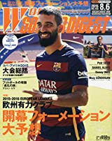 ワールドサッカーダイジェスト 2015年 8/6 号 [雑誌]