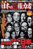 実録 日本闇の権力者 (ミッシィコミックス)