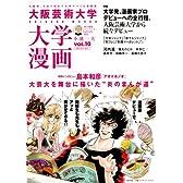 大阪芸術大学大学漫画 Vol.10