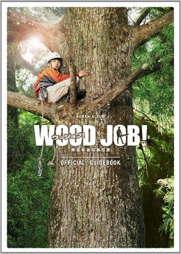 WOOD JOB! ~神去なあなあ日常~OFFICIAL GUIDEBOOK (ロマンアルバム) -