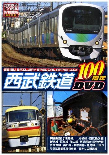西武鉄道100周年DVD BOOK (メディアックスMOOK)