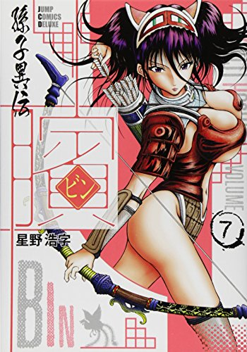 Bottle ~ Sun Tzu different Den to 7 (Jump Comics Deluxe) (2010) ISBN: 4088598563 [Japanese Import] (Sun Bottle compare prices)