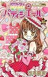 夢色パティシエール 10 (りぼんマスコットコミックス)