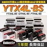 E3Velocity バイクバッテリー