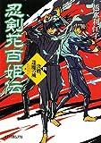 忍剣花百姫伝(四)  (ポプラ文庫ピュアフル)