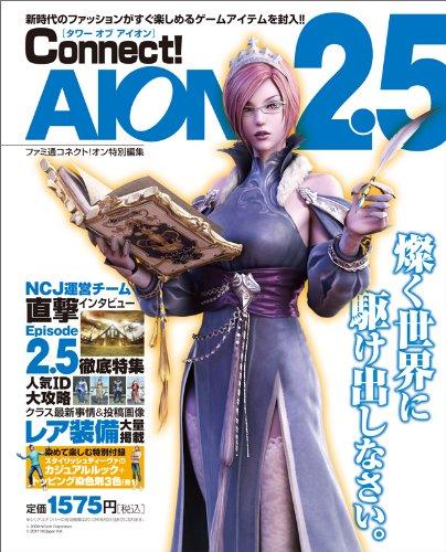 タワー オブ アイオン Connect!AION 2.5 (エンターブレインムック)