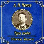 Tri Goda | Anton Chekhov
