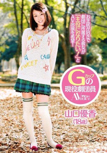 18歳 Gカップの現役劇団員 山口優香 AVデビュー [DVD]