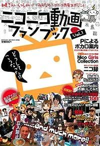ニコニコ動画ファンブック Vol.1 (100%ムックシリーズ)