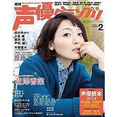 声優グランプリ 2014年 02月号 [雑誌]