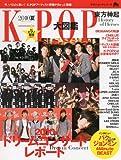 ヤマハムックシリーズ K-POP大図鑑 2010夏