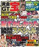 黄金のGT宝 Vol.6 (晋遊舎ムック)