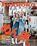 シティ情報ふくおかFukuoka 1月号