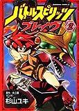 バトルスピリッツ ブレイヴ (2) (角川コミックス・エース 320-2)
