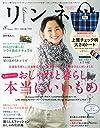 リンネル 2014年 08月号 [雑誌]