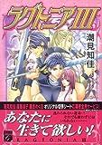 ラグトニア 3 (Feelコミックスファンタジー)