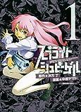 スプライトシュピーゲル 1巻 (ヤングキングコミックス)