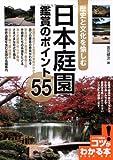 日本庭園鑑賞のポイント55 (コツがわかる本!)