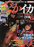 でかイカマガジン vol.6(2016) 総力特集:でかイカハンティングの真実 (CHIKYU...