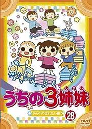 うちの3姉妹 28「おかわりぱれたい」編 [DVD]