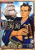 幕末・維新人物伝 勝海舟 (コミック版日本の歴史)