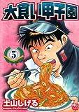 大食い甲子園 5 (ニチブンコミックス)