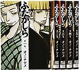 ふたがしら コミック 1-5巻セット (IKKI COMIX)