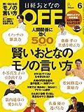 日経おとなの OFF (オフ) 2014年 06月号 [雑誌]