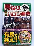 馬なり1ハロン劇場 一年の総決算!なんでもアリま記―競馬コミック (アクションコミックス COINSアクションオリジナル)
