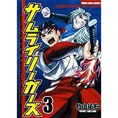 サムライリーガーズ 3 (ヤングキングコミックス)
