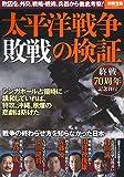 太平洋戦争「敗戦」の検証 (別冊宝島 2362)
