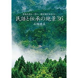 日本人なら一度は見ておきたい 民話と伝承の絶景36 [Kindle版]