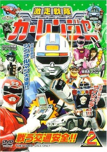 激走戦隊カーレンジャー VOL.2 [DVD]