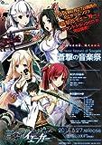 蒼撃の音楽祭(音楽CD)