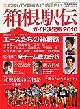 箱根駅伝ガイド決定版2010 2010年 01月号 [雑誌]