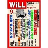 WiLL (ウィル) 2011年 09月号 [雑誌]