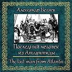 Posledniy chelovek iz Atlantidy | Alexander Belyaev