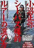 小沼正弥 シーバス爆釣ルアーの選び方 (鉄板釣魚)