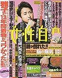 女性自身 2016年 4/26 号 [雑誌]