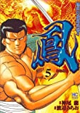 鳳 5 (ニチブンコミックス)