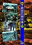 発掘!鉄道記録映像 4 [DVD]