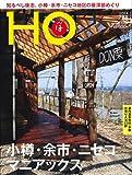 HO vol.80(小樽・余市・ニセコ マニアックス)