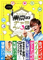 藤森慎吾 東京のチャラうぃ↑店
