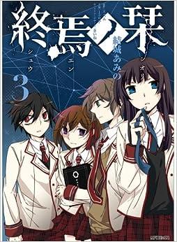 Shuuen no Shiori [3]: 9784040661247: Amazon.com: Books