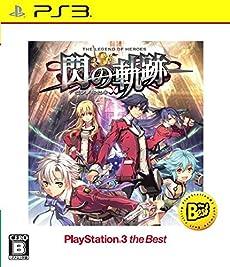 英雄伝説 閃の軌跡 PlayStation®3 the Best