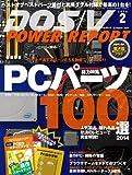 DOS/V POWER REPORT 2014年2月号[雑誌]