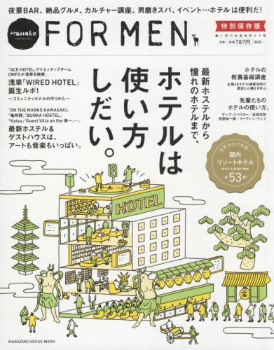 Hanako FOR MEN 2017年発売号 大きい表紙画像