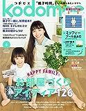kodomoe(コドモエ) 2015年 6 月号