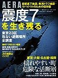 AERA (アエラ) 増刊 震度7を生き残る 2012年 4/25号 [雑誌]
