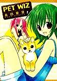 PET WIZ (1) (IDコミックス 4コマKINGSぱれっとコミックス)